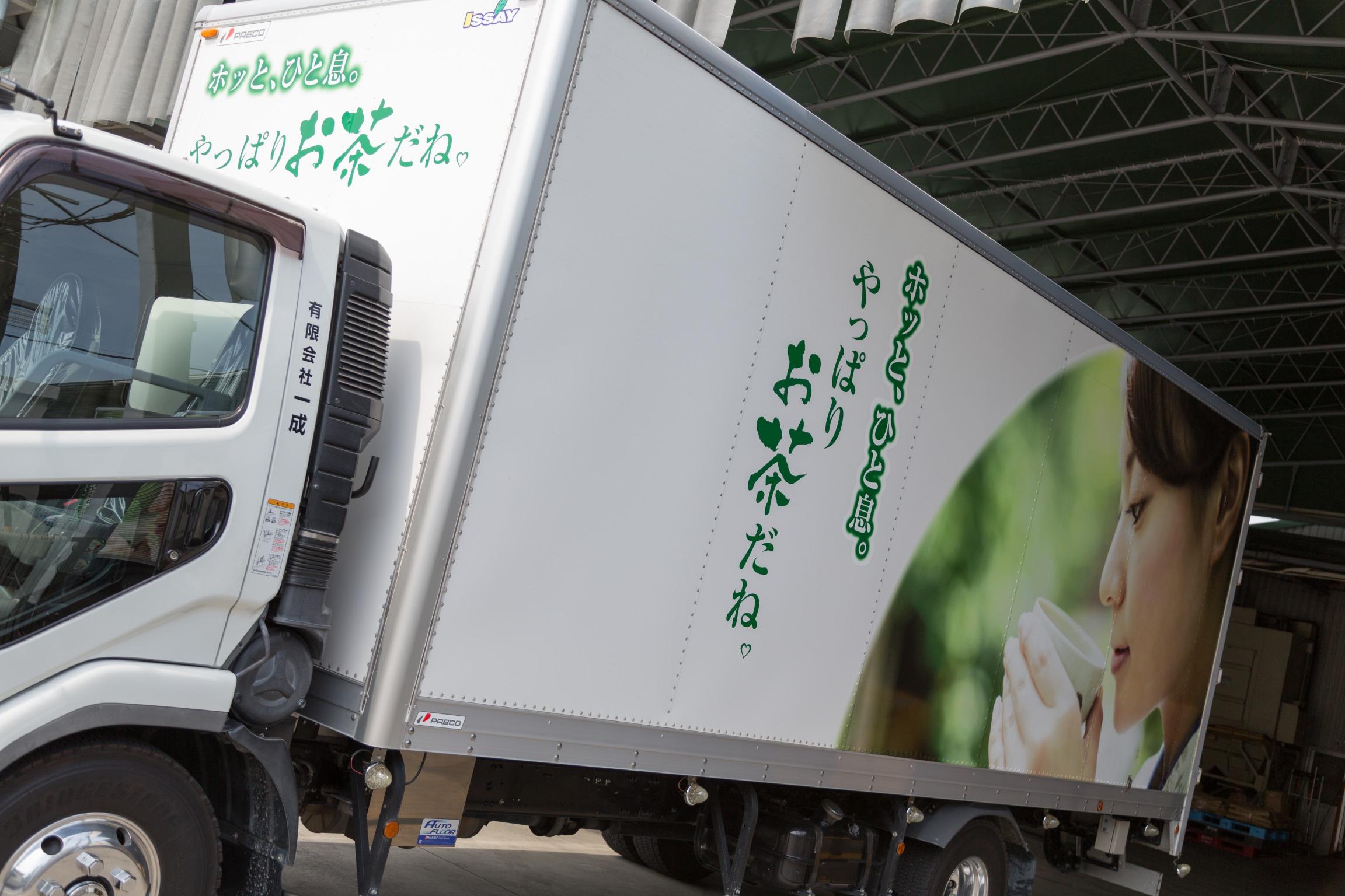 有限会社一成 お茶製造工場 出荷